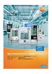 温湿度データロガー総合カタログ 表紙画像