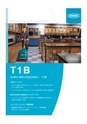 テナントカンパニー バッテリー式マイクロスクラバー「T1B」 表紙画像