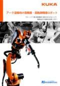 アーク溶接向け高精度・高軌跡精度ロボット&アーク溶接電源