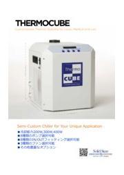 ペルチェ冷却チラー ThermCube 表紙画像