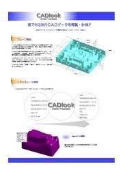 CADlook 表紙画像