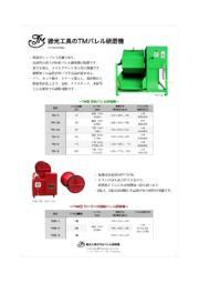 TM型回転バレル研磨機 表紙画像
