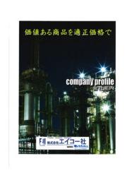株式会社エイコー社 会社案内 表紙画像