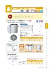 透明アクリル蓋付ステンレス密閉容器【CTH-AF】 表紙画像