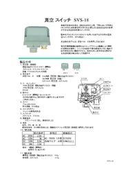 端子台付防水型真空スイッチ SVS-18 表紙画像