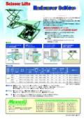 シザーリフト 電動シリンダ式エンデバーシリーズ 200kgタイプ