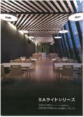 導光板/LEDエッジライトパネル『SAライトシリーズ』 表紙画像