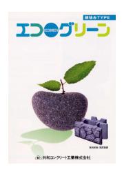 環境保全製品 エコグリーン 表紙画像