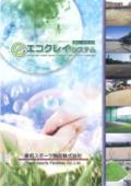 エコクレイシステム総合パンフレット 表紙画像