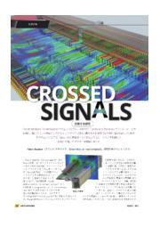 交差する信号 表紙画像