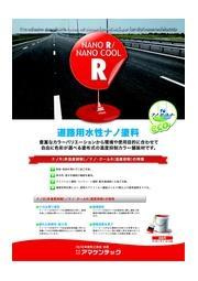 ナノ・クールR/ナノR 表紙画像