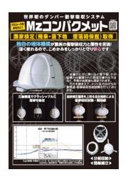 安全用品『Mzコンパクメット』 表紙画像