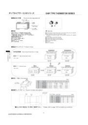 三菱マテリアル チップ型サーミスタ 表紙画像