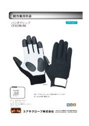 軽作業用手袋『CE302BK/BK』 表紙画像
