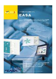 CAE自動化プロセス構築システム『EASA』 表紙画像