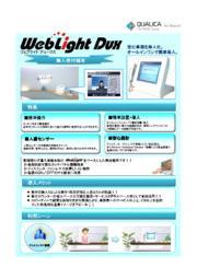 無人受付端末『WebLight Duxリーフレット』 表紙画像