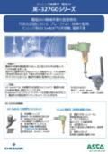 センシング機構付電磁弁 JE-327GOシリーズ