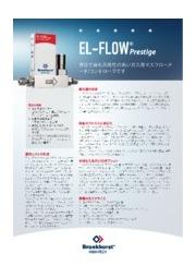マスフローメータ/コントローラ EL-FLOW Prestige 表紙画像