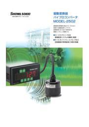 振動監視センサー「バイブロコンバータ Model-2502」 表紙画像