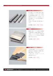 鉛製品 「鉛板」 表紙画像