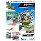 エンジン刈払機アタッチメント 「スーパーカルマー PRO」 表紙画像