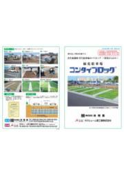 緑化駐車場「コンタイブロック」 表紙画像