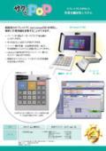 タブレットPCを利用したバーコード実績収集システム「サクッとPOP」 表紙画像
