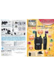【疲れにくい軽量タイプ】デジタル簡易無線登録局 DJ-DP10 表紙画像