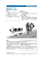ヘーネ社製荷重測定ボルト 型ロードセル 表紙画像