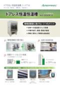 ドアレス温湿度試験槽ノードアα アプリケーション事例カタログ 表紙画像