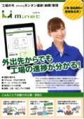 【納期遅れ対策】納期管理システム『M:net』のご紹介と事例 表紙画像
