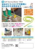 【※新製品】水洗い清掃時のストレスを軽減!ウォッシュブロッカーダイク 清掃エリアとドライエリアを簡単に区分け出来ます! 表紙画像