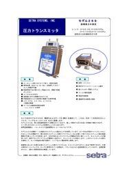 セトラ社 気体用微差圧センサ モデル 269 表紙画像