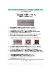 温度感知線(70℃)製品カタログ 表紙画像