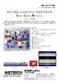 チャンネル・エレクトロン・マルチプライヤー 表紙画像