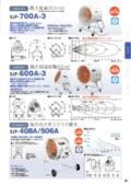 送風機カタログ SJF-700A-3・600A-3・408A/506A