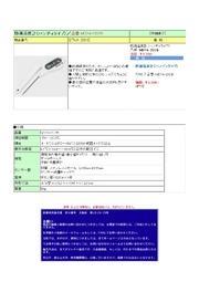防滴温度計(ハンディタイプ)  MD7A-202B 表紙画像