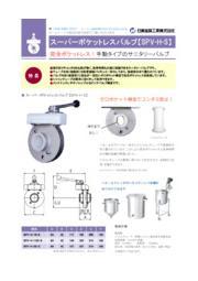 スーパーポケットレスバルブ【SPV-H-S】 表紙画像