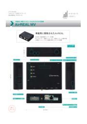 AirREAL MV 表紙画像