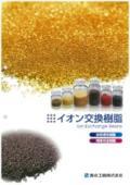 イオン交換樹脂 Ion Exchange Resins(水処理・特殊用途)
