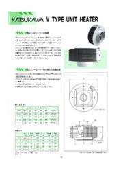 工場・施設暖房用ユニットヒーター「V型」 表紙画像