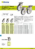 Blickle(ブリックレ) LKX-POTH、BKX-POTHシリーズ キャスターカタログ
