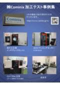 Cominix『加工テスト事例集』 表紙画像