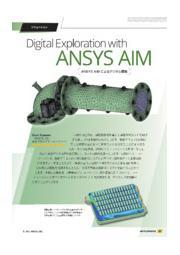 ANSYS AIM によるデジタル探索 表紙画像