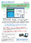 自動計測ソフトウェア 表紙画像