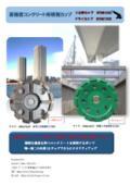 高強度コンクリート用研削カップ(NTONカップ)