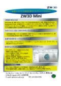 3次元CAD『ZW3D Mini』