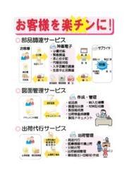 神峯電子株式会社「部品調達・図面管理・出荷代行サービス」 表紙画像