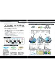 イオン化技術(低分子化技術)『iotech(TM)』 表紙画像