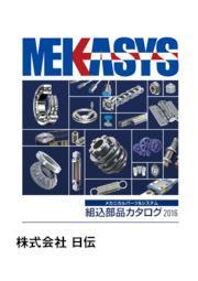 メカニカルパーツ&システムMEKASYS 組込部品カタログ2016(ブラケット・アジャスター) 表紙画像